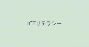 ICTリテラシー