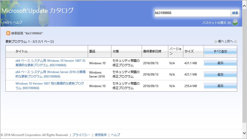 Update カタログ windows